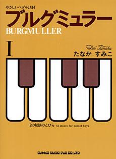 ブルグミュラー(Ⅰ)