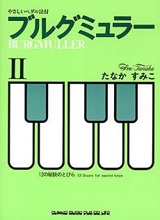ブルグミュラー(Ⅱ)