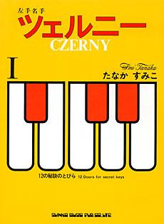 ツェルニー(Ⅰ)
