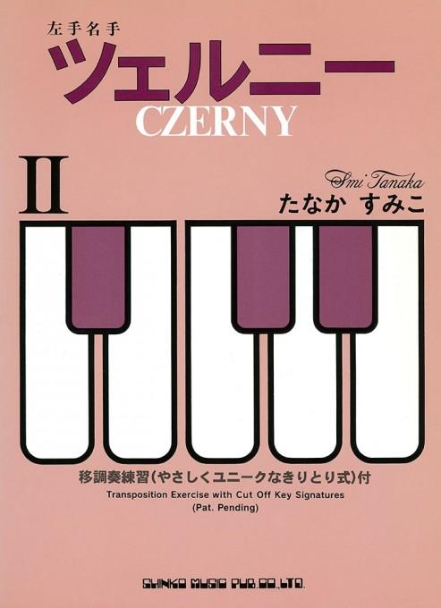 ツェルニー(Ⅱ)