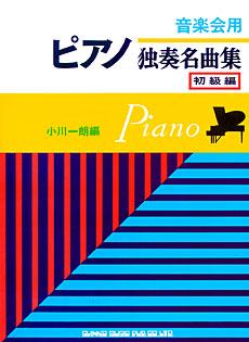 音楽会用 ピアノ独奏名曲集<バイエル併用>[初級編]