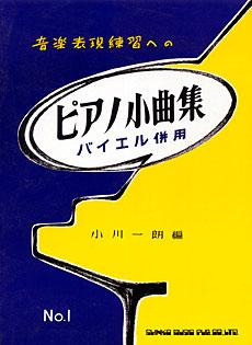 音楽表現練習への ピアノ小曲集 No.1 <バイエル併用>