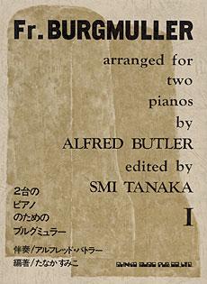 2台のピアノのためのブルグミュラー(Ⅰ)