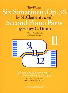 2台のピアノのためのソナチネ(Ⅱ) クレメンティ・ソナチネ ピアノ二重奏