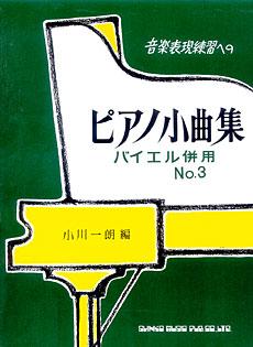 音楽表現練習への ピアノ小曲集 No.3 <バイエル併用>