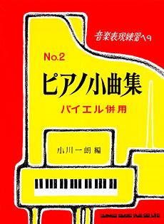 音楽表現練習への ピアノ小曲集 No.2 <バイエル併用>