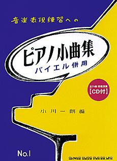 音楽表現練習への ピアノ小曲集 No.1 <バイエル併用>(CD付)