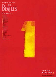 ザ・ビートルズ「1」