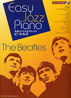ビートルズ(ピアノ・スコア&CD)