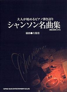 シャンソン名曲集(模範演奏CD付)