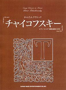 チャイコフスキー ピアノ・スコア(模範演奏CD付)