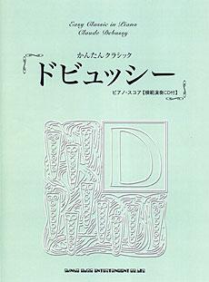 ドビュッシー ピアノ・スコア(模範演奏CD付)