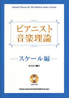 ピアニスト音楽理論-スケール編(CD付)