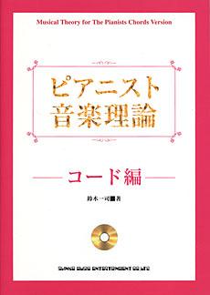 ピアニスト音楽理論-コード編(CD付)
