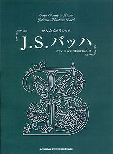 J.S.バッハ ピアノ・スコア(模範演奏CD付)