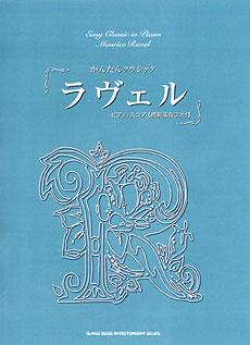 ラヴェル ピアノ・スコア(模範演奏CD付)