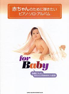 赤ちゃんのために弾きたい ピアノ・ソロ・アルバム