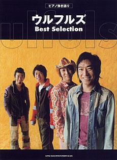 ウルフルズ Best Selection