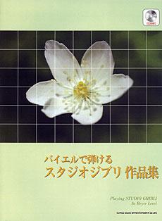 バイエルで弾ける スタジオジブリ作品集(模範演奏CD付)