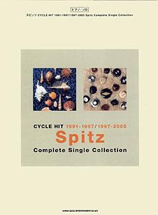 スピッツ「CYCLE HIT 1991-1997/1997-2005 Spitz Complete Single Collection」