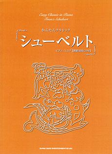 シューベルト ピアノ・スコア(模範演奏CD付)