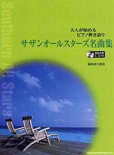 サザンオールスターズ名曲集(模範演奏CD付)