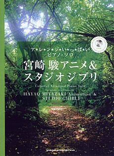 宮崎駿アニメ&スタジオジブリ(CD付)