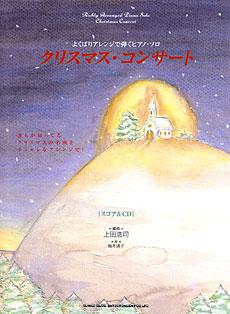 クリスマス・コンサート[改訂版](スコア&CD)