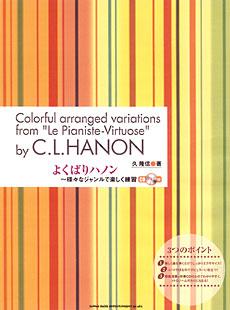 よくばりハノン~様々なジャンルで楽しく練習(CD付)