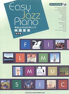 映画音楽[改訂版](ピアノ・スコア&CD)