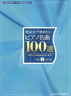 発表会で弾きたいピアノ名曲100選 Vol.1
