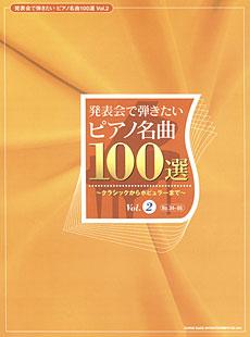 発表会で弾きたいピアノ名曲100選 Vol.2