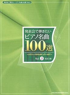 発表会で弾きたいピアノ名曲100選 Vol.3
