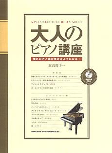 大人のピアノ講座~憧れのアノ曲が弾けるようになる!(CD付)