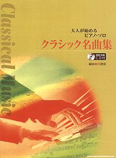クラシック名曲集(模範演奏CD付)