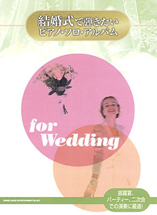 結婚式で弾きたい ピアノ・ソロ・アルバム