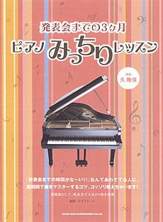 発表会までの3ヶ月 ピアノみっちりレッスン