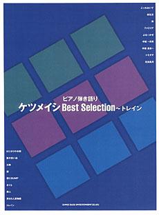 ケツメイシ Best Selection~トレイン