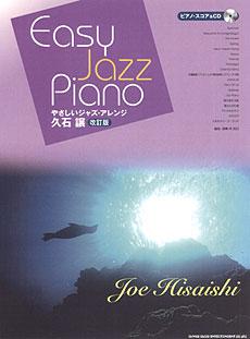 久石 譲(ピアノ・スコア&CD)