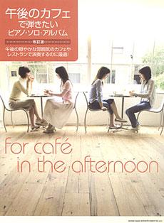 午後のカフェで弾きたいピアノ・ソロ・アルバム[改訂版]