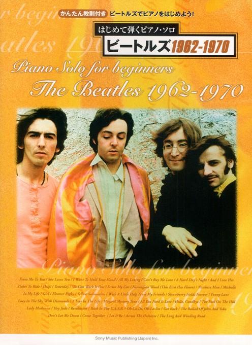 ビートルズ 1962-1970