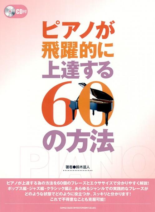 ピアノが飛躍的に上達する60の方法(CD付)