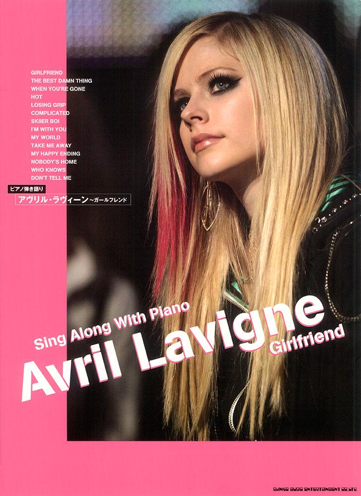 アヴリル・ラヴィーン~ガールフレンド | シンコーミュージック ...