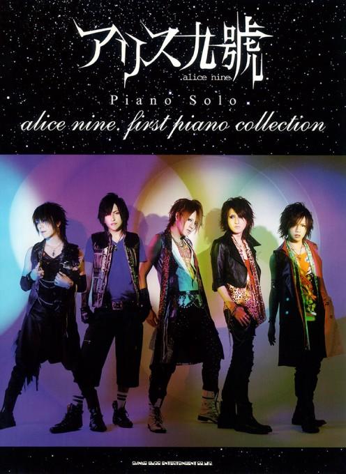アリス九號. alice nine. first piano collection