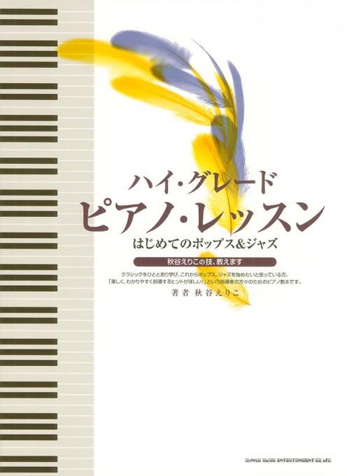 ハイ・グレード・ピアノ・レッスン~はじめてのポップス&ジャズ