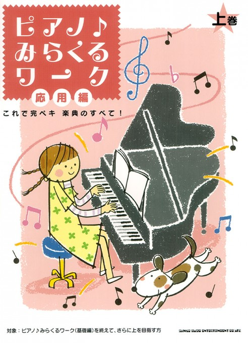 ピアノ♪みらくるワーク 応用編(上巻)