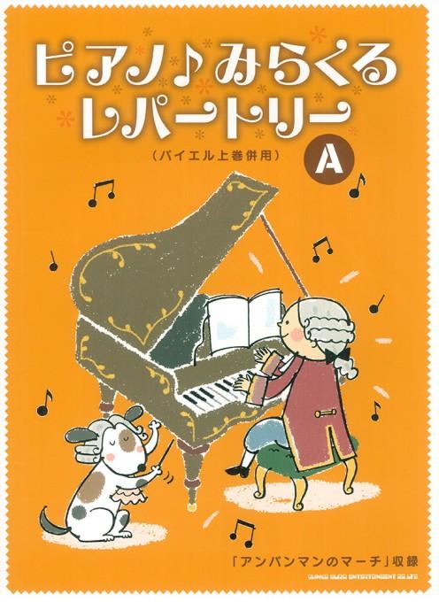ピアノ♪みらくるレパートリー A(バイエル上巻併用)