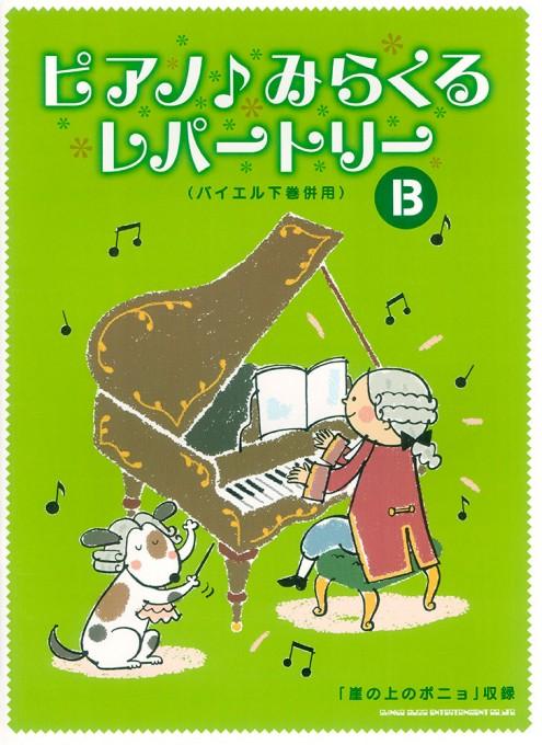 ピアノ♪みらくるレパートリー B(バイエル下巻併用)