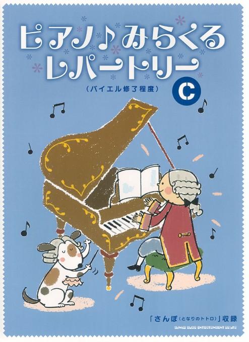 ピアノ♪みらくるレパートリー C(バイエル終了程度)