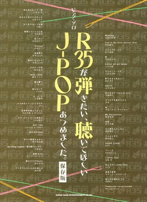 R35が弾きたい、聴いてほしいJ-POPあつめました。[保存版]
